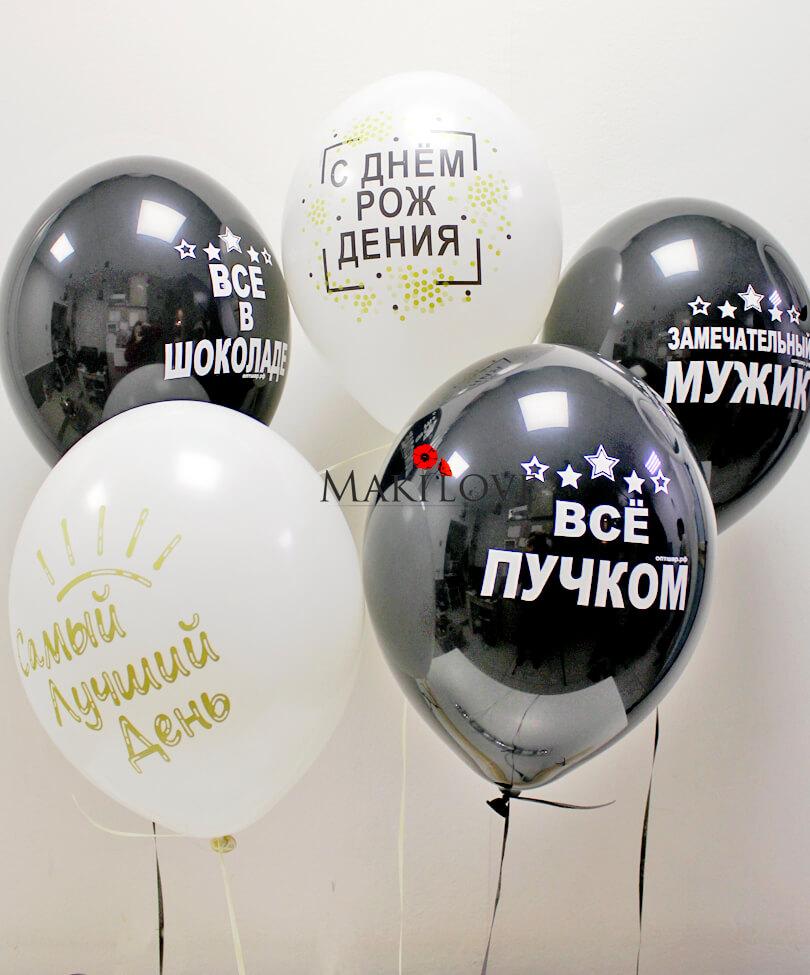 Мужской набор шаров