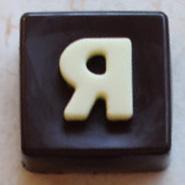 Шоколадная буква