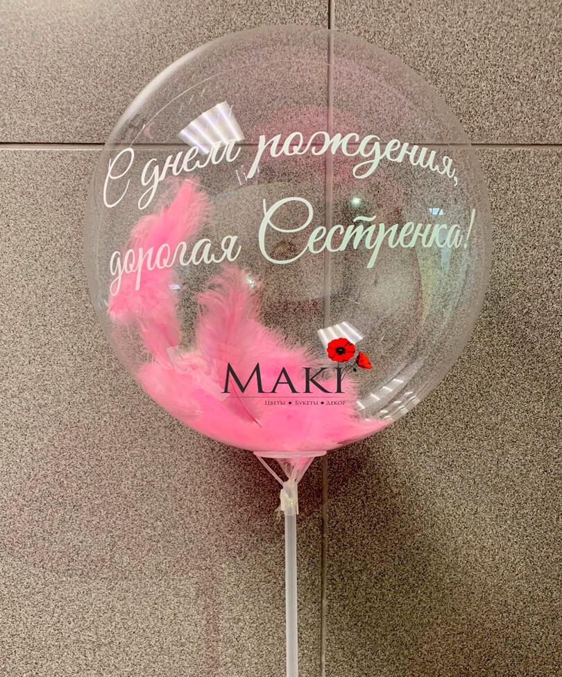 Воздушный шар Bubbles с надписью